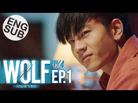 [Eng Sub] WOLF เกมล่าเธอ | EP.1 [1/4]