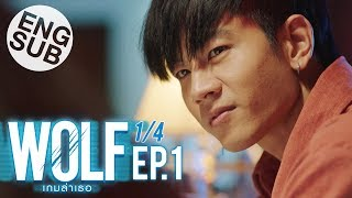 [Eng Sub] WOLF | EP.1 [1/4]