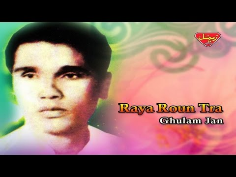Ghulam Jan - Raya Roun Tra - Balochi Regional Songs