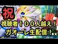 伝説GET目指しライブ放送!ポケモンガオーレダッシュ2弾!