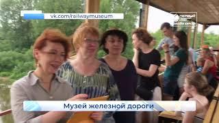 Музей на узкоколейке в Кирово Чепецке  Новости Кирова  10 07 2020