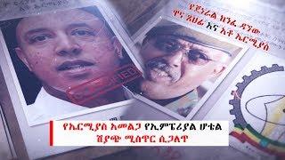 Ethiopia: የኤርሚያስ አመልጋ የኢምፔሪያል ሆቴል ሽያጭ ሚስጥር ሲጋለጥ