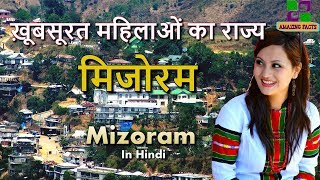 मिजोरम महिलाओं का राज्य // Mizoram Amazing Facts For Indians