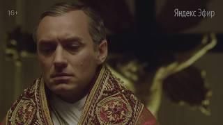 Трейлер сериала «Молодой папа»