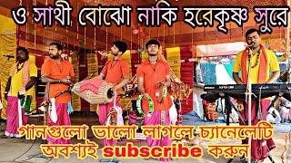 ও সাথী বোঝো নাকি হরেকৃষ্ণ সুরে || O Sathi Bojho Naki || Bangla Horinaam || hore krishna jysc ||