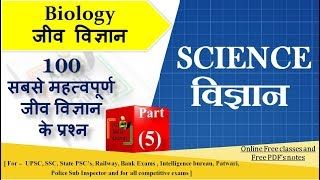 science biology questions for ssc cgl mts competitive intelligence bureau mp si patwari exam (5)