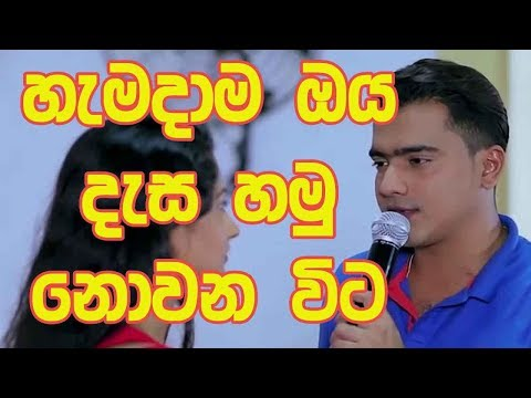 Hamadama Oya Dhasa Dj Song - New Sinhala Dj Songs 2018