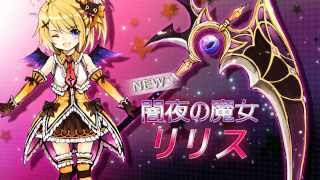 「幻想神域」闇夜の魔女・リリス