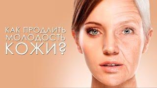 Как продлить молодость кожи: восстанавливаем уровень коллагена [Настоящая женщина]
