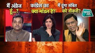 LIVE शो में लोकतंत्र पर कांग्रेस और बीजेपी की जोरदार बहस EXCLUSIVE| News Tak
