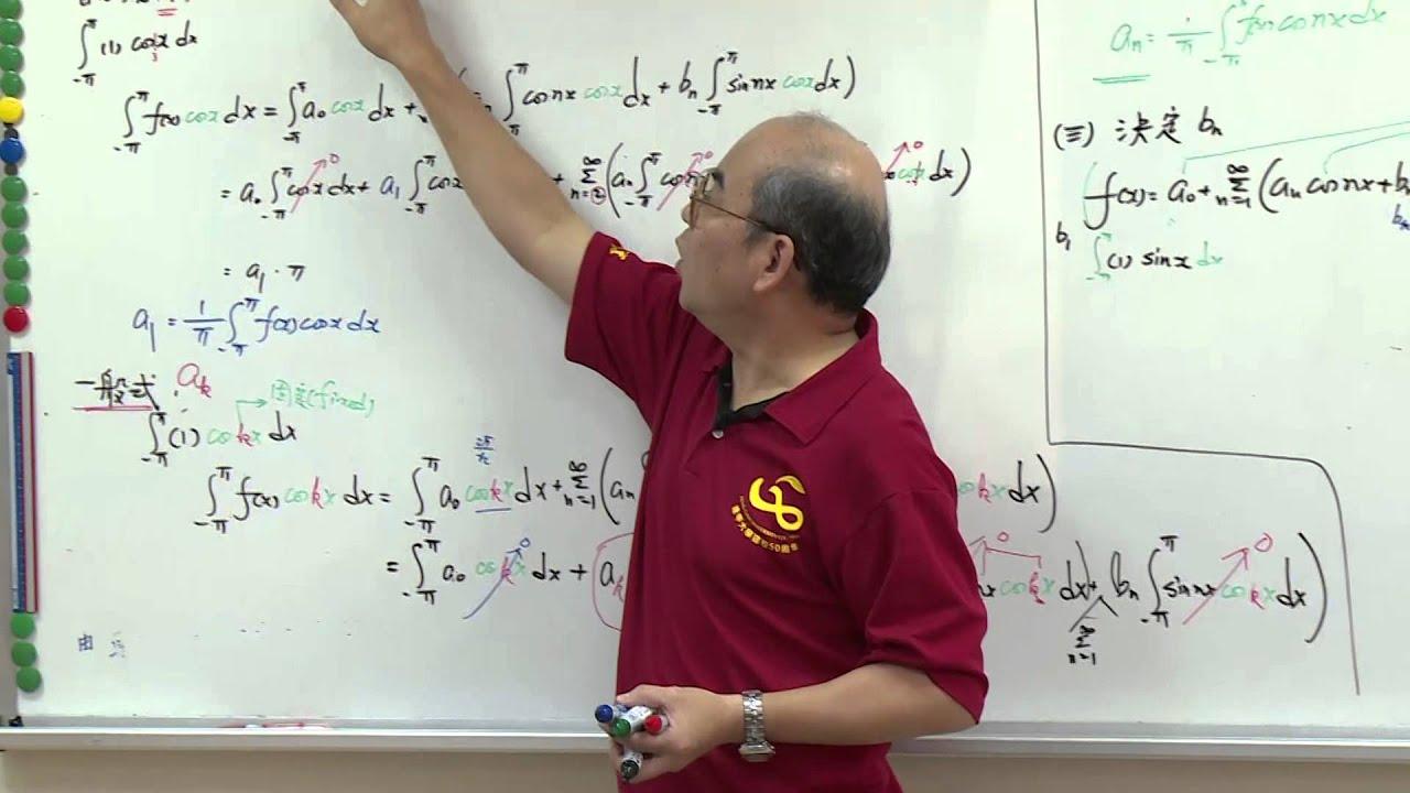 傅立葉(Fourier)分析與偏微分方程式 單元(二) 傅立葉級數 決定週期=2兀 的傅立葉係數 - YouTube