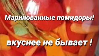 Помидоры на зиму. Консервация помидор без заморочек. Маринованные помидоры.