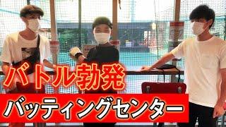 【ほぼプライベート旅#3】バッティングセンターで男のガチ対決!野球部の意地とプライドをかけてバトル勃発!?【ドライブ】