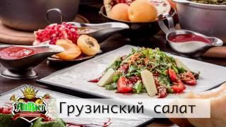Битва шефов. Грузинская кухня. «გამარჯობა გენაცვალე. Гамарджоба, Генацвале!» Part №1