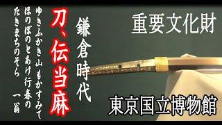 "Touken Danshi formation of Mihotose [刀剣男士] - ""Kodou"" [鼓動]#刀剣男士#鼓動"
