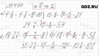 № 477 - Математика 6 класс Зубарева