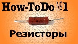 Основы электротехники. Резисторы.(Загляни на мой второй канал - https://www.youtube.com/c/KonstantinKogans Видео для новичков, об основах электротехники, если..., 2014-12-25T01:44:09.000Z)