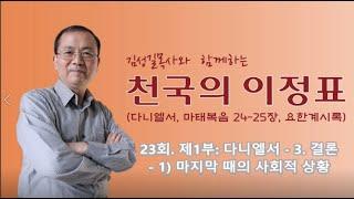 김성길목사와 함께하는 천국의 이정표 23회. 제1부: …