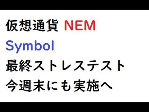 仮想通貨ネム Symbol最終ストレステスト実施へ