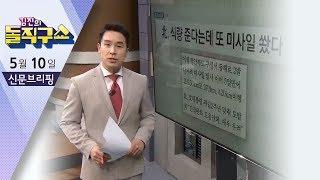 김진의 돌직구쇼 - 5월 10일 신문브리핑 | 김진의 돌직구쇼