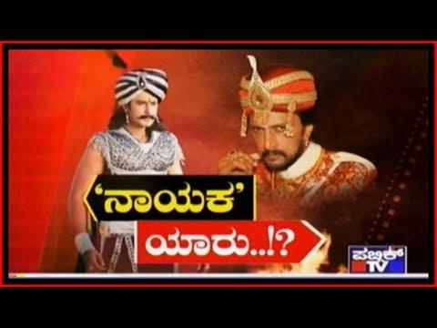 ನಾಯಕ ಯಾರ�..!?   Special Discussion On Sudeep & Darshan To Act In Movie Based On Madakari Nayaka