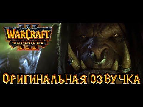Warcraft 3: Reforged - Вторжение на Калимдор [Оригинальная озвучка]