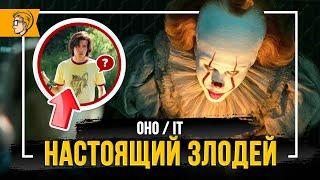 (Жуткая Теория) ОНО кто настоящий убийца в фильме? Что если?