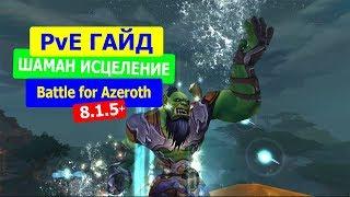 ШАМАН ИСЦЕЛЕНИЕ PvE ГАЙД  в WoW Битва за Азерот 8.1.5+