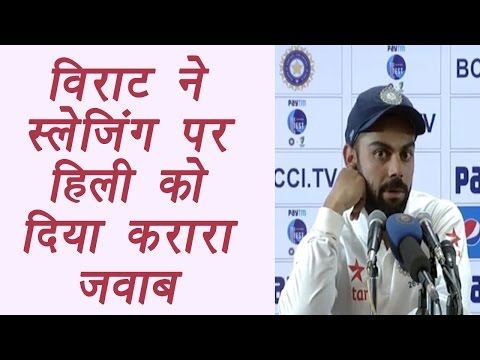Virat Kohli reacts on Ian Healy sledging comment, watch video | वनइंडिया हिन्दी