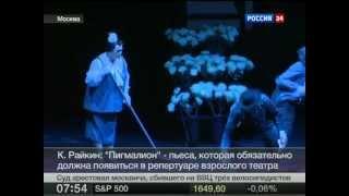 """Телеканал """"Россия 24"""" о премьере спектакля """"Лондон Шоу"""""""
