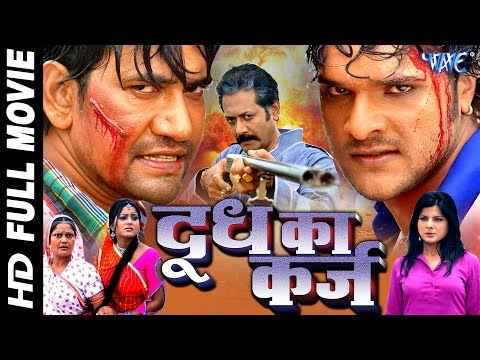 Doodh Ka Karz - Super Hit Full Bhojpuri...