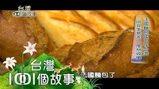 法國麵包國王在台灣 麵粉用法貨 價格貴3倍 part4【台灣1001個故事】