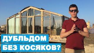 ДУБЛЬДОМ БЕЗ КОСЯКОВ? Как построить дом своими руками | КАТТО