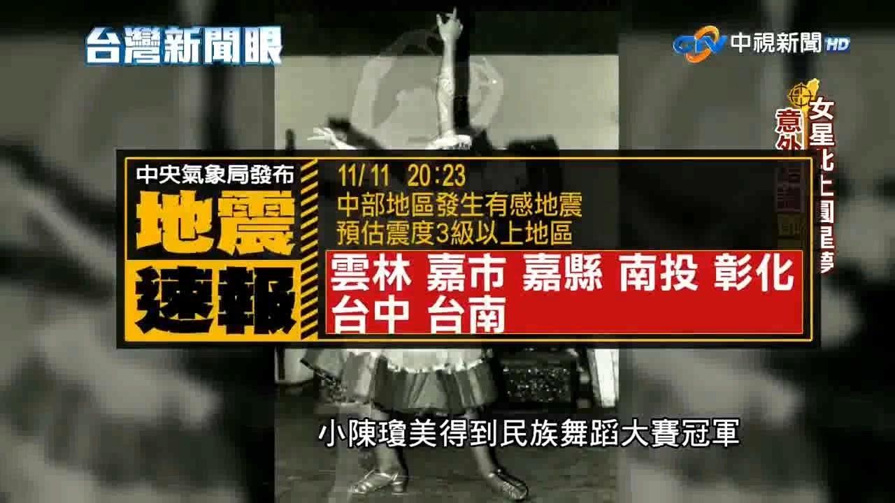 2017-11-11 20:22 M5.2 中視新聞 地震速報蓋臺畫面 (最大震度 5級) - YouTube