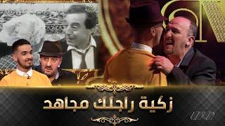 مراد خان و ياسر حيمر يعيدان تمثيل مشهد حسان طيرو زكية راجلك مجاهد