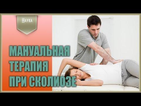 Сколиоз позвоночника: причины, признаки, лечение