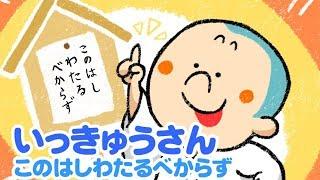 【絵本】 一休さん「このはしわたるべからず」・牛若丸(うしわかまる)【読み聞かせ】日本昔ばなし
