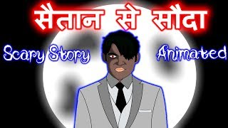 सैतान से सौदा Scary Story | Horror Stories in Hindi Animated