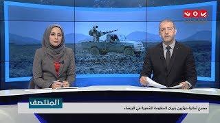 نشرة  أخبار المنتصف | 25 - 03 - 2019 |  تقديم مروة السوادي و هشام جابر | يمن شباب