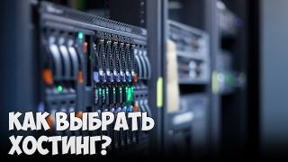 Как выбрать хостинг и домен для своего сайта?