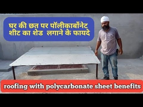 पॉलीकार्बोनेट-शीट-का-शेड-लगवाने-के-फायदे-|-benefits-of-polycarbonate-shed-roof-|best-shed-roofing-||