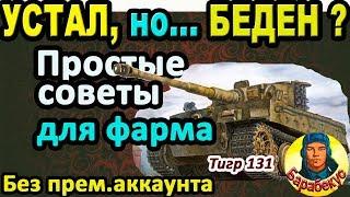 КАК ФАРМИТЬ: если устал, если лень или ты рак в World of Tanks | Элементарно! Tiger 131 wot Тигр 131