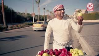 بياع التفاح | مراد شريف | طيور الجنة | بدون إيقاع