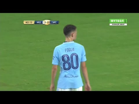 Phil Foden vs Manchester United ► Debut Manchester City ► 20/07/2017