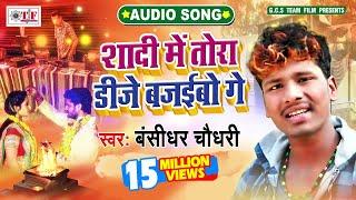 जहिया मंगिया भरईतsउ   Banshibhar Chaudhry का New Angika Sad Song Shadi Me Tora Dj Bajaibau Ge