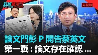 政經關不了(完整版)|2019.12.04