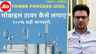 jio tower kaise lagwaye | Jio Tower Installation Process in Hindi - jio tower kaise lagwaye 2020