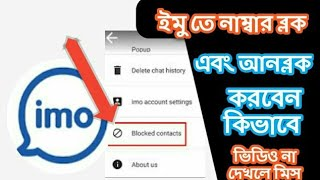 how to imo contract  block and unblock [In Bangla]