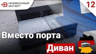 Волгарь Для Немецкого Продюсера!! Часть 2.