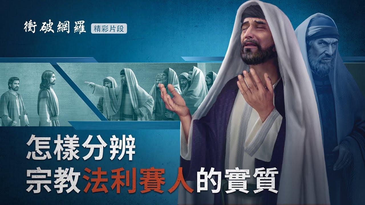 基督教会电影《冲破网罗》精彩片段:怎样分辨宗教法利赛人的实质